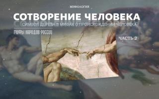 Сотворение человека. Мифы народов России. Часть 2. Символ дерева.