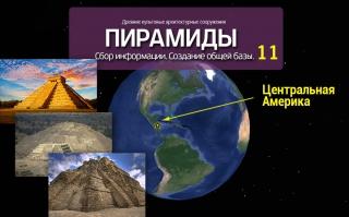 Пирамиды мира. Часть 11: Центральная Америка, общие сведения.