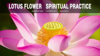 Духовная практика