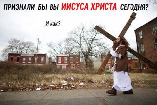 Признали бы вы Иисуса Христа сегодня?