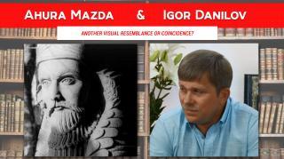 Очередное визуальное сходство или совпадение? Ахура Мазда - И.М.Данилов