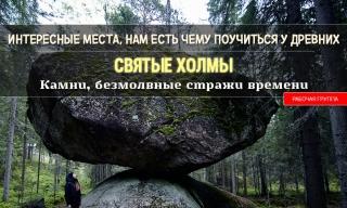 Интересные места. Нам есть чему поучиться у древних. Камни, безмолвные стражи времени.