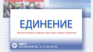 ЕДИНЕНИЕ (третье интервью, 27.09.2015).