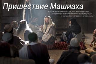 Эпоха Мессии - Машиаха, в иудаизме.