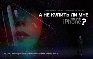 А не купить ли мне iPhone?