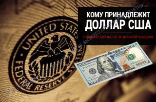 Кому принадлежит доллар США?