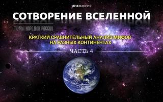 Сотворение вселенной. Часть IV. Краткий сравнительный анализ мифов на разных континентах.