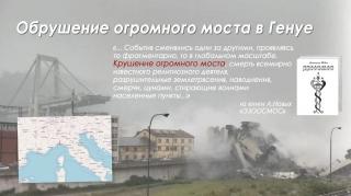 Обрашился огромный мост в Генуе. Предсказание.