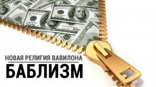"""Новая религия Вавилона – """"баблизм""""!"""