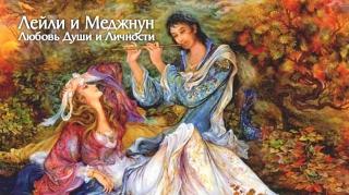 Лейли и Меджнун. Любовь Души и Личности.