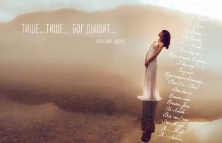 Тише... тише... Бог дышит!