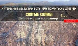 Интересные места. Нам есть чему поучиться у древних. Петроглифы и писаницы. Часть 1.