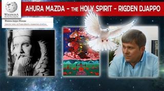 Ахура Мазда - Святой Дух - Ригден Джаппо!
