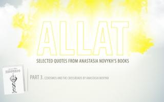 Что такое АЛЛАТ? 3 часть: