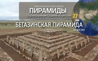 Пирамиды мира. Часть 27: Бегазинская пирамида, Казахстан.