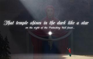 Тот храм сияет в темноте звёздочкой. На Покрова...