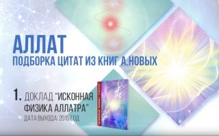 Что такое АЛЛАТ? Подборка цитат из книг А.Новых. 1 часть.