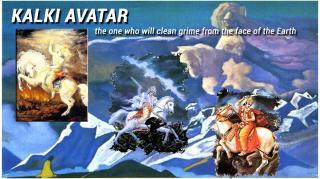 Калки Аватар – тот кто смоет грязь с лица Земли.