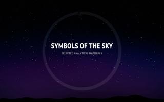 Символика неба.