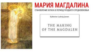 Мария Магдалина. Становление культа в период позднего Средневековья