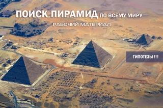 Мир пирамид. Рабочая. Доработка раздела.