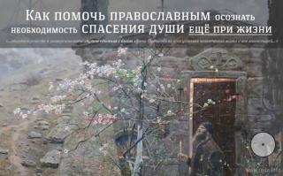 Как помочь православным осознать необходимость спасения ещё при жизни.