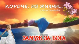 Замуж за Бога.