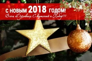 Поздравление с Новым 2018 годом!
