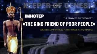 История одного открытия. «Добрый друг бедных людей». Древний Египет конец III-VII династии.