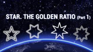 Звезда. Золотое сечение (часть 1).