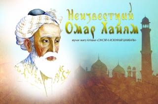Неизвестный Омар Хайям.