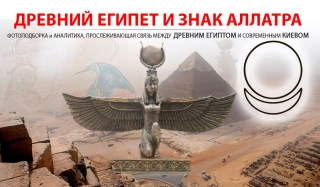 Древний Египет и знак АллатРа, круг и полумесяц. Фотоподборка.