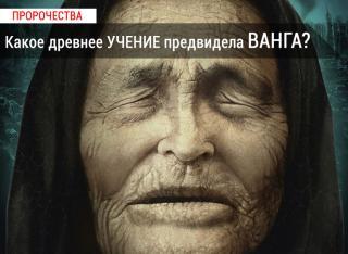 Какое древнее Учение предвидела Ванга? Предсказания болгарской ясновидящей.