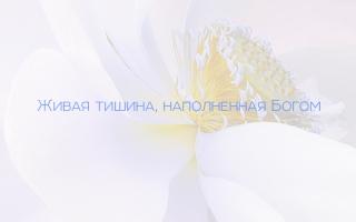Живая тишина, наполненная Богом...