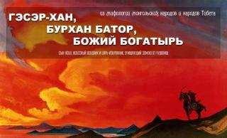 Тюрский мессия Гэсэр Хан, Бурхан Батор, Божий Богатырь.