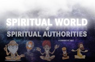 Духовный Мир и духовные авторитеты. В чем же разница?