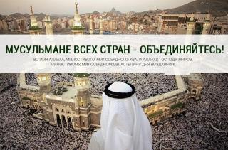 Мусульмане всех стран - объединяйтесь!