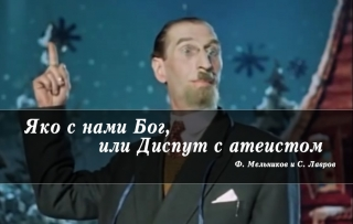 Яко с нами Бог, или Диспут с атеистом. Ф. Мельников и С. Лавров
