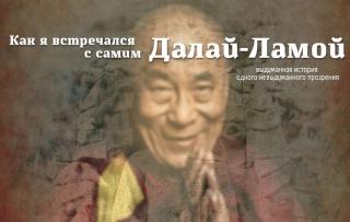 Преподобный Далай-Лама...