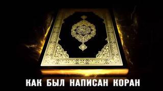 Как был написан Коран.