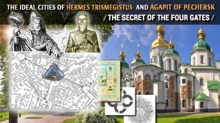 Идеальные города Гермеса Трисмегиста и Агапита Печерского. Тайна четырех ворот.