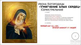Икона Богородицы «Умягчение злых сердец» (Семистрельная).