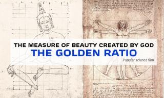 Божественная мера красоты - золотое сечение.