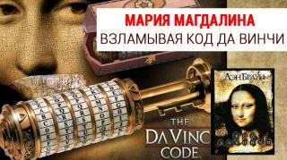 Взламывая код да Винчи: Путеводитель по лабиринтам тайн Дэна Брауна