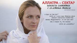 «АЛЛАТРА» – секта? Исповедь сектантки с 20-летним стажем.