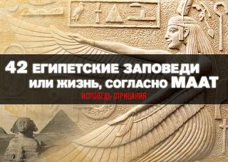 42 заповеди египетские или жизнь, согласно Маат.