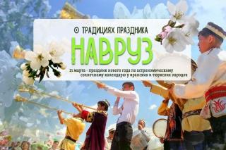 О традициях праздника Навруз.