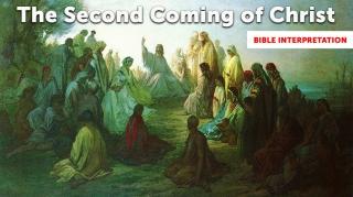 Второе пришествие Христа. Трактовка Библии.