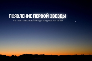 Появление первой звезды. Что такое гелиакальный восход/заход?
