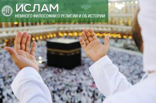 Немного философии о религии и об истории Ислама.